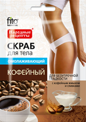 Скраб для тела кофейный Омолаживающий  100 гр.