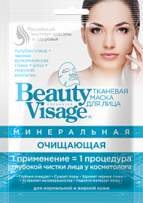 """Маска для лица тканевая ТМ """"BeautyVisage"""" минеральная очищающая"""