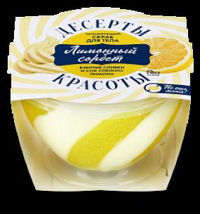 Тонизирующий скраб для тела «Лимонный сорбет»  220 мл