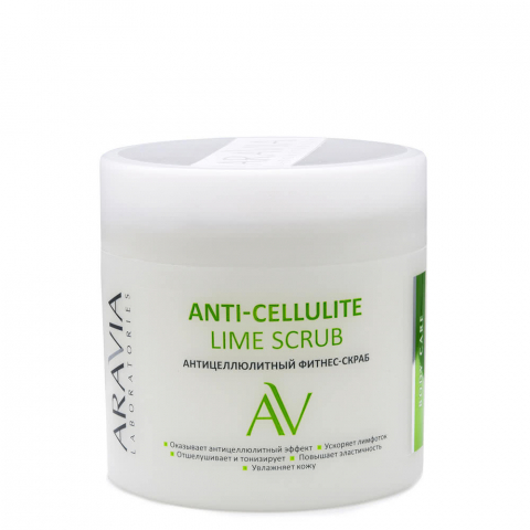 Aravia laboratories Антицеллюлитный фитнес-скраб 300 мл