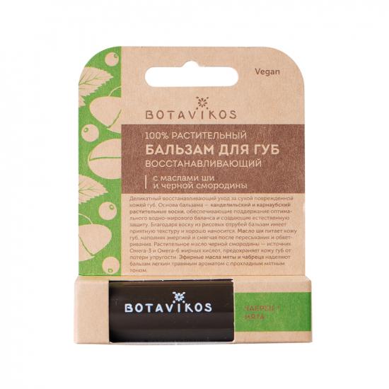 Botavikos Восстанавливающий бальзам для губ с ароматом мяты и чабреца