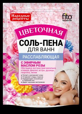 Соль-пена для ванн Расслабляющая Цветочная  200 гр.