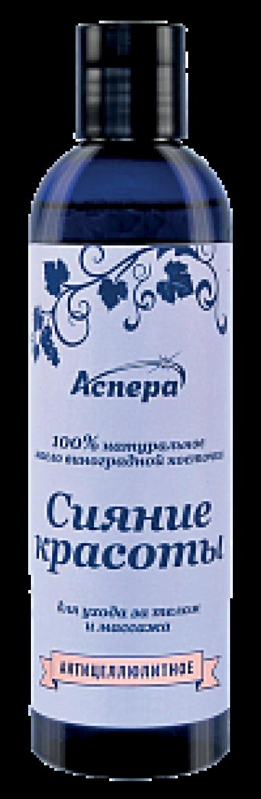 """Масло для тела антицеллюлитное Аспера """"Сияние красоты"""" 250 мл"""