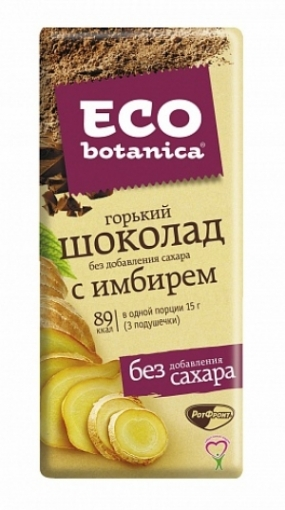 Шоколад Эко Ботаника с имбирем 90 гр.
