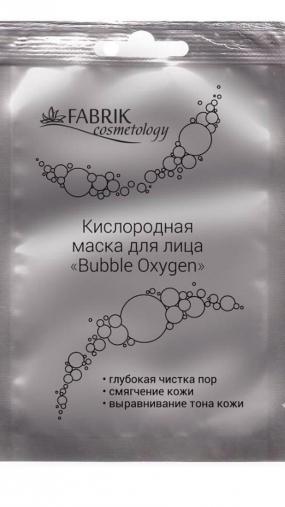 Кислородная маска для лица Bubble Oxygen 8 мл