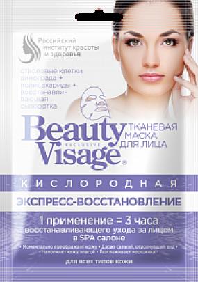 """Маска для лица тканевая ТМ """"BeautyVisage"""" кислородная экспресс воcстановление"""