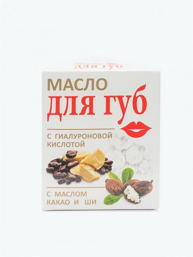 Масло для губ с гиалуроновой кислотой, маслом какао и ши