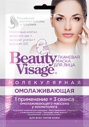 """Маска для лица тканевая ТМ """"BeautyVisage"""" молекулярная омолаживающая"""