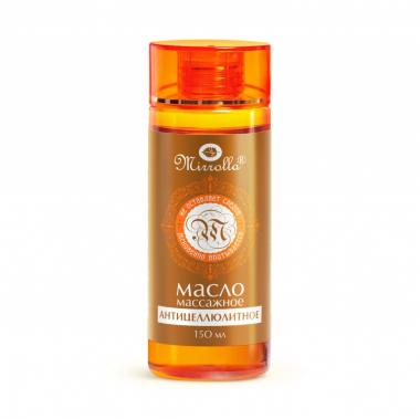 Массажное масло антицеллюлитное Мирролла 150 мл