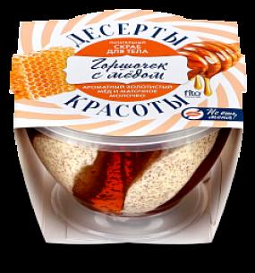 Питательный скраб для тела «Горшочек с медом» 220 мл