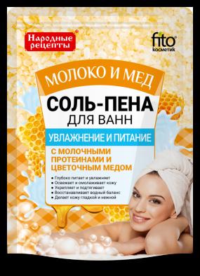 Соль-пена для ванн Увлажнение и питание  200 гр.