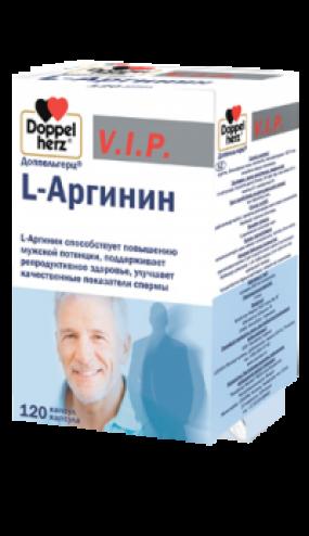 Доппельгерц® V.I.P. L-АРГИНИН №120 капс.